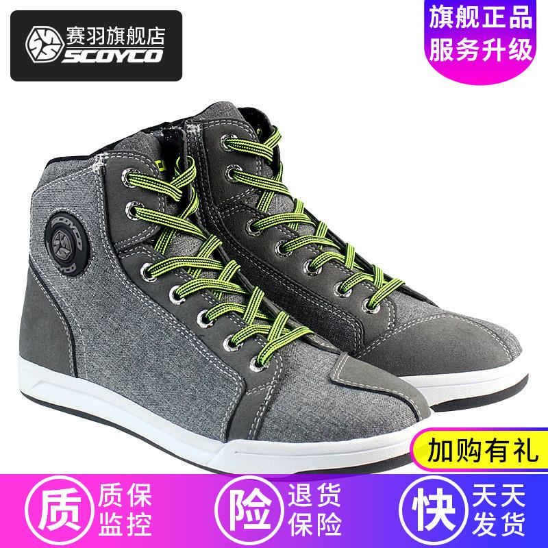 Обувь для мотоциклистов Артикул 539337956397