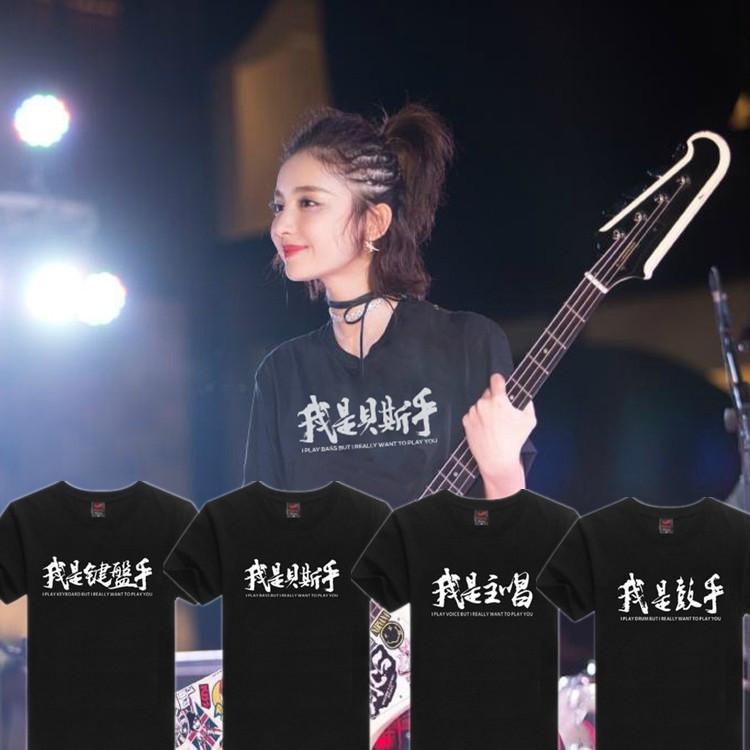 缝纫机乐队古力娜扎同款t恤衫我是贝斯手摇滚乐队衣服吉他手键盘