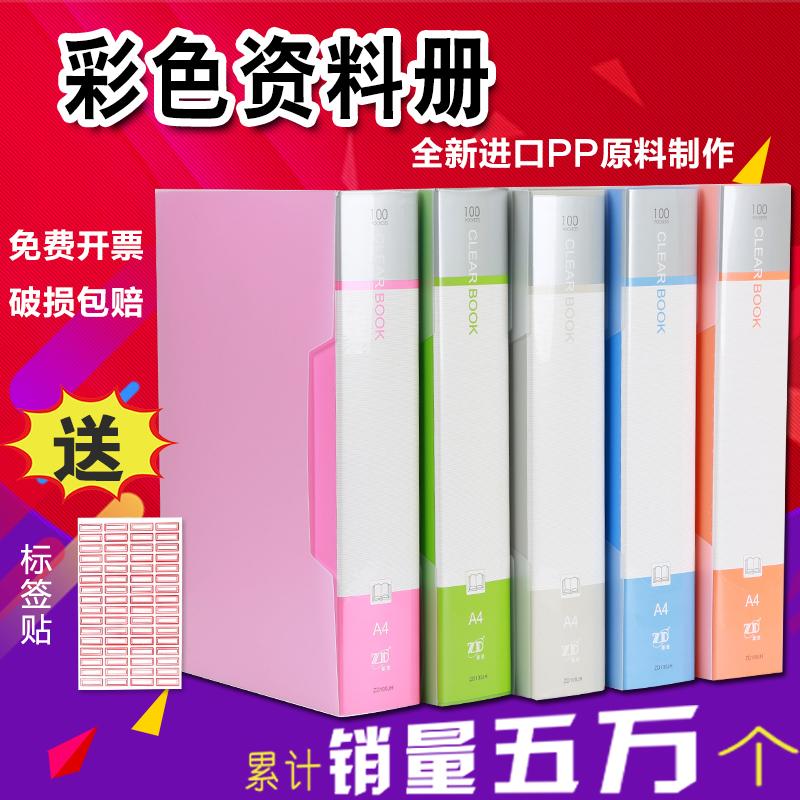 Цвет данные книга a4 многослойный вставить страница мешок файл клип с отрывными листами тест объем музыка песня спектр это клип 60/80/100 страница