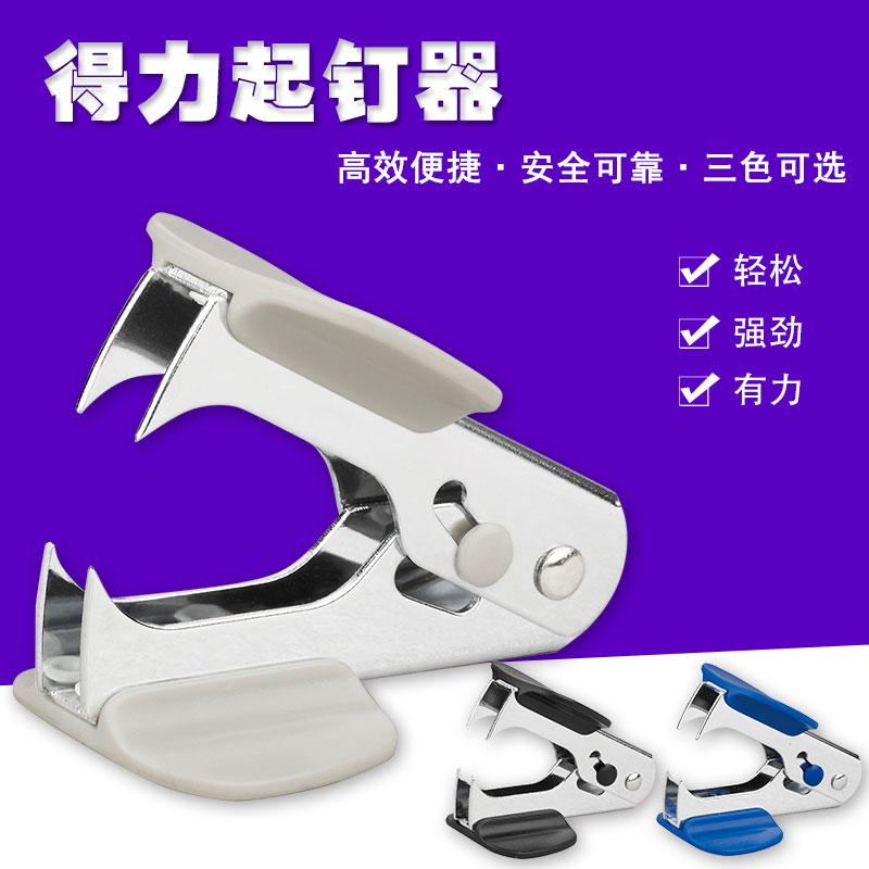Эффективное средство для удаления ногтей Deli 0231 Маленькое средство для удаления маникюра Nail puller Deli Stationery