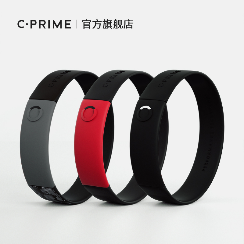 CPRIME 能量手环平衡硅胶学生潮牌简约蓝球黑科技nba运动手环男女