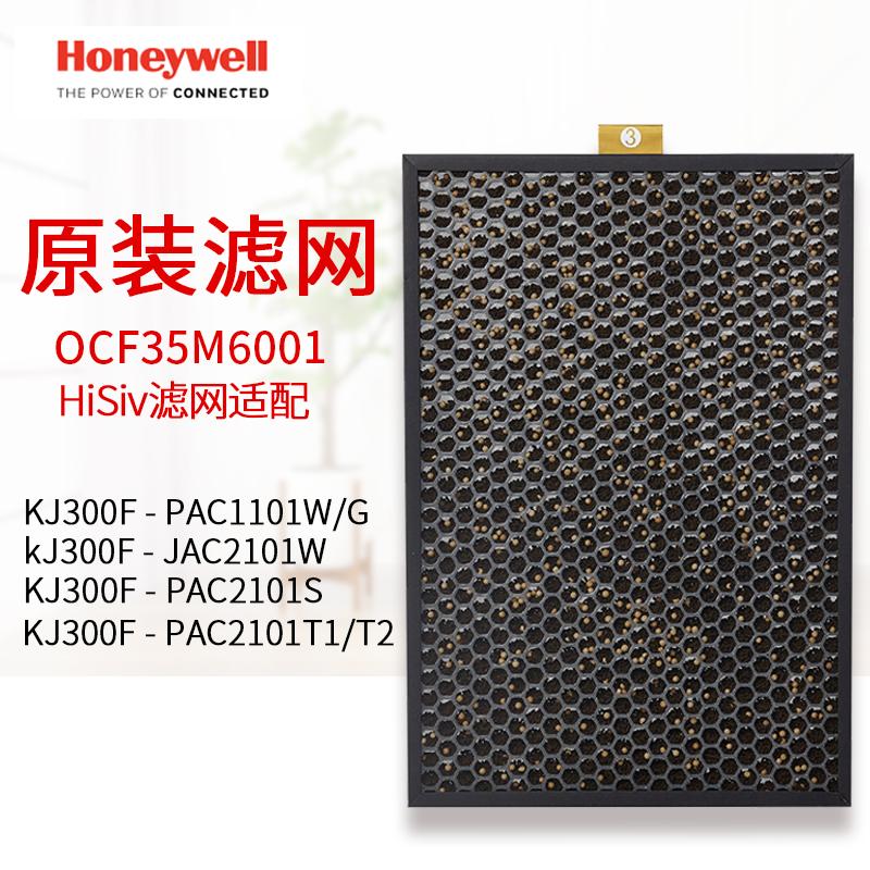 [穆勒电器专营店净化,加湿抽湿机配件]Honeywell/霍尼韦尔空气净化月销量2件仅售330元