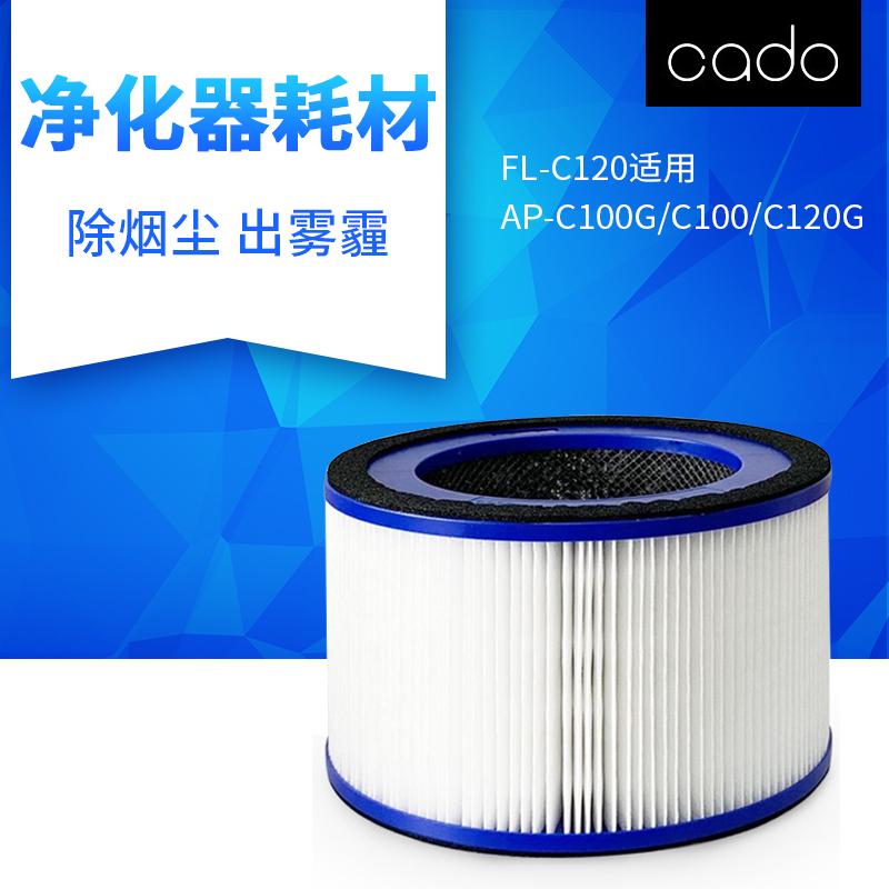 cado空气净化器AP-C100 C100G 120G活性炭升级版滤芯FL-C100 C110
