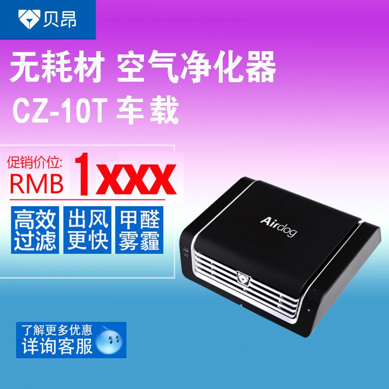 [穆勒电器专营店空气净化,氧吧]贝昂车载空气净化器CZ-10T无耗材月销量1件仅售1399元