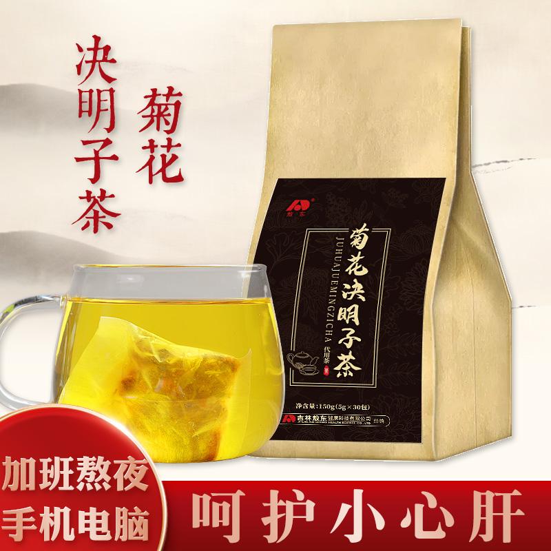 敖东菊花枸杞决明子茶养生金银花茶牛蒡根茶组合花茶