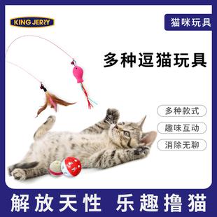 kingjerry弹性钢丝逗猫棒带铃铛猫玩具羽毛小鱼猫咪剑麻绳玩具