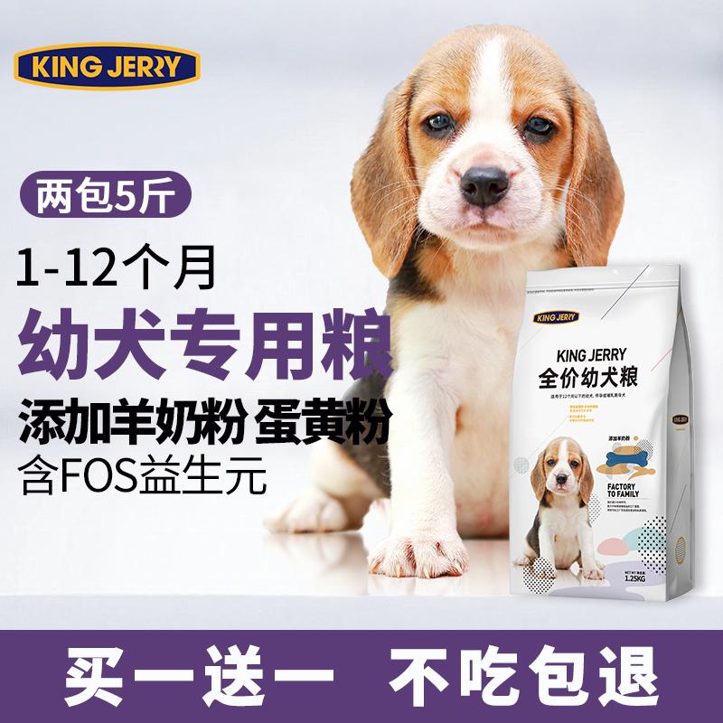 買1送1 幼犬狗糧泰迪比熊博美金毛小型大型犬通用型奶糕犬糧共5斤