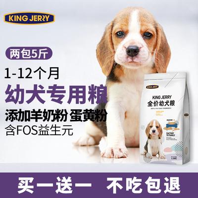 买1送1 幼犬狗粮泰迪比熊博美金毛小型大型犬通用型奶糕犬粮共5斤