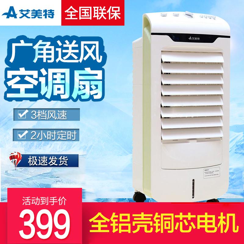 艾美特空调扇CF424T2 单冷制冷风扇冷风机加湿移动水冷空调电风扇
