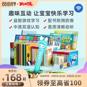 火火兔点读笔机器人幼儿童英语早教机学习机启蒙益智玩具故事机