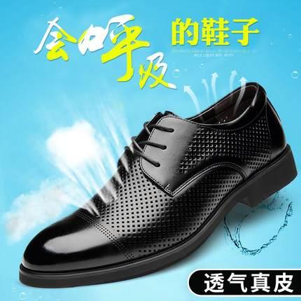 春秋夏季新款男士商务休闲鞋夏天正装皮鞋真皮镂空透气微尖头系带