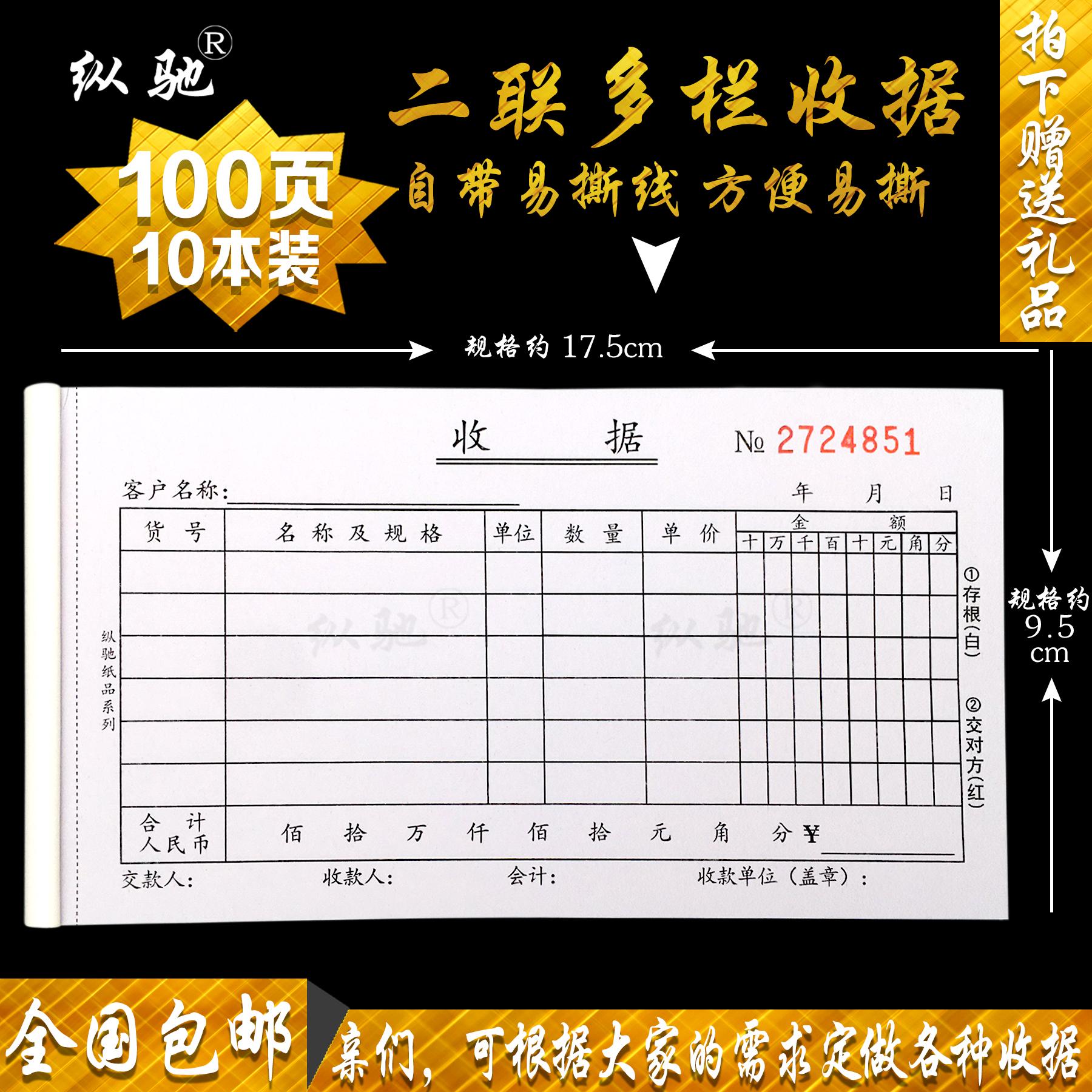 50本装 二联收据 单联一联三联多栏单栏今收到收款收据 销货清单