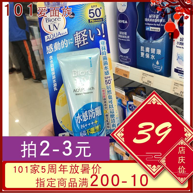 日本碧柔儿童spf50身体乳液防晒霜11-30新券