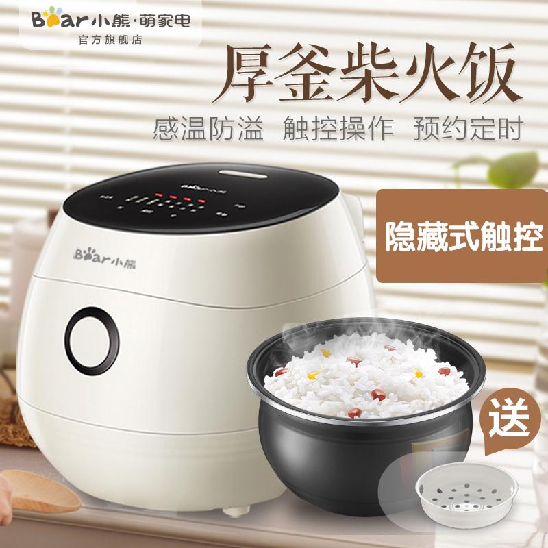 bear /小熊dfb-b30p1 3升带电饭锅限3000张券