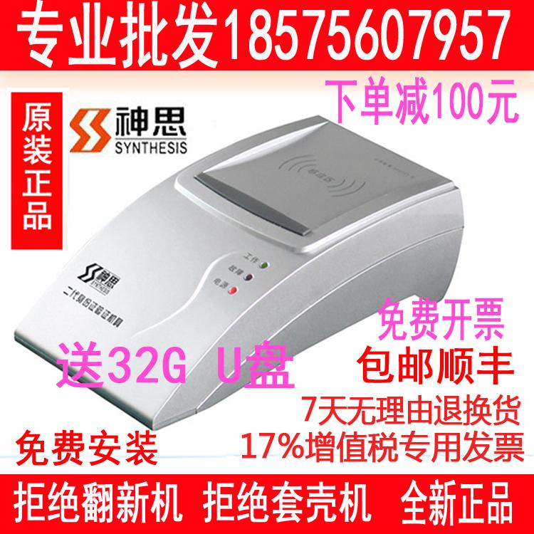 Бог мысль SS628(100) личность сертификат читать устройство , SS628-100U второе поколение три поколения личность сертификат card reader