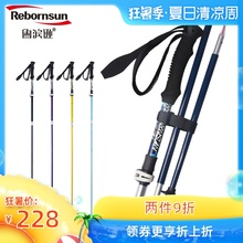 Robinson trekking pole folding carbon ultralight telescopic outdoor five carbon fiber trail running crutch walking stick