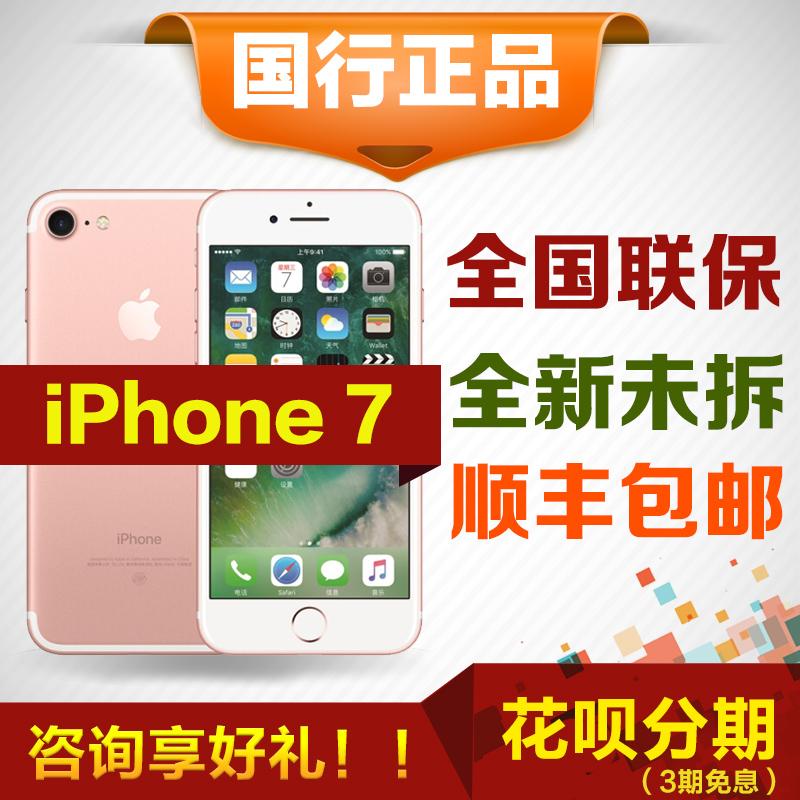 苹果7【现货/国行正品】Apple/苹果 iPhone 7 全网通国行4G手机