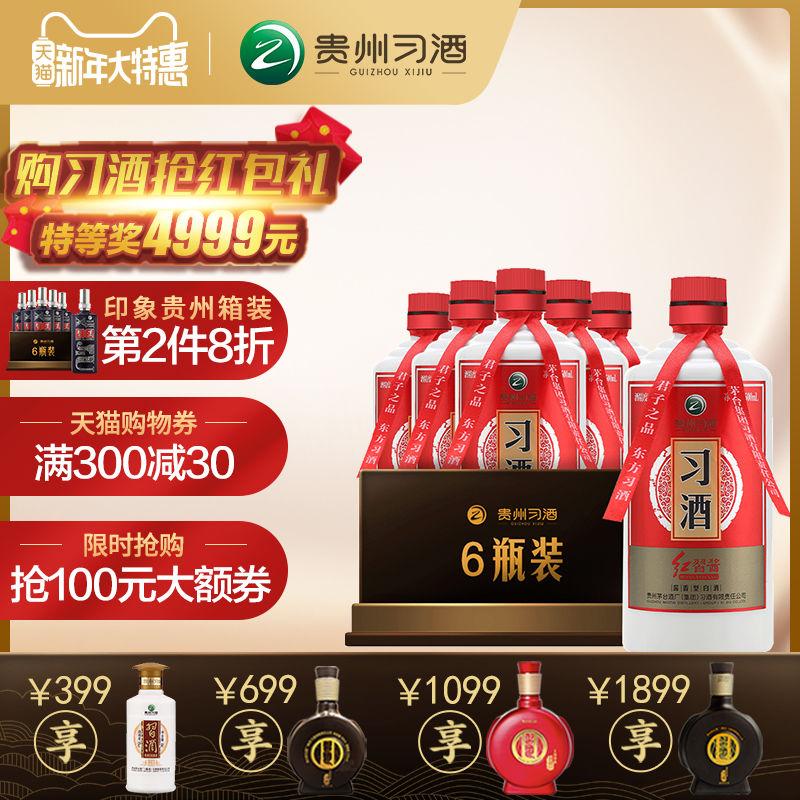 白酒习酒53度红习酱 500ml*6  酱香型酒 新老包装随机发货