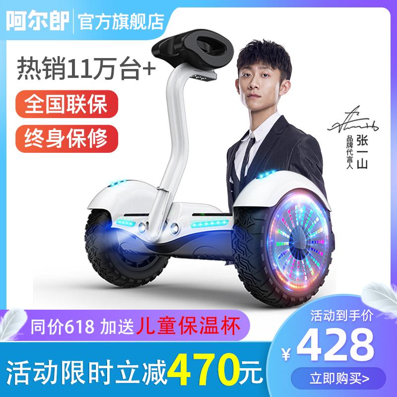 阿尔郎旗舰店平衡车儿童8-12成年腿控电动新款高级智能体感平行车