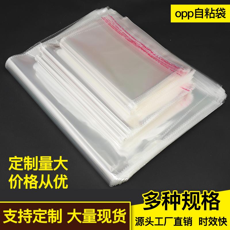 透明包装袋自粘OPP袋子不干胶opp自粘袋自封袋服装塑料袋印刷LOGO