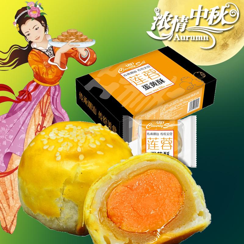 abd蛋黄酥330g/盒6只装榴莲红豆莲蓉味手工传统点心糕点零食包邮