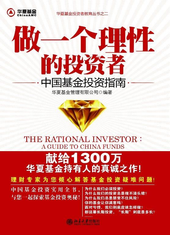 做一个理性的投资者/中国基金投资指南 畅销书籍 股票期货 正版做一个理性的投资者(中国基金投资指南)/华夏基金投资者教育丛书