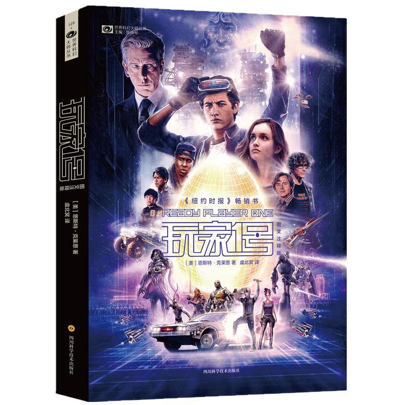预售 玩家1号 外国科幻,侦探小说 四川科学技术出版社玩家一号(图文注释版)