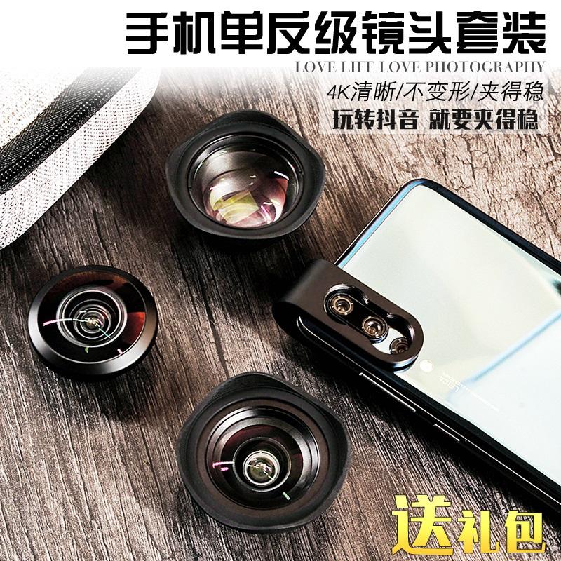 手机单反镜头广角超鱼眼抖音神器摄像头通用外置手机人像镜头虚化景深无畸变三合一套装外置专业高清拍照镜头
