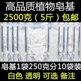 皂基 天然植物 diy手工皂母乳皂原料材料 奶皂精油皂 5斤切条包邮
