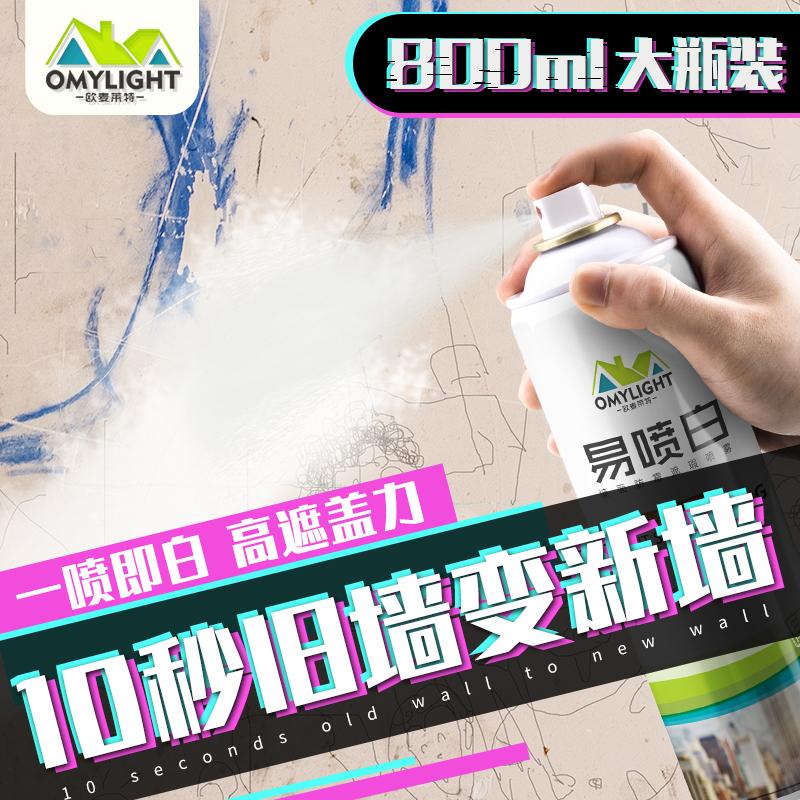 一喷白墙面翻新修复自喷漆家用白色