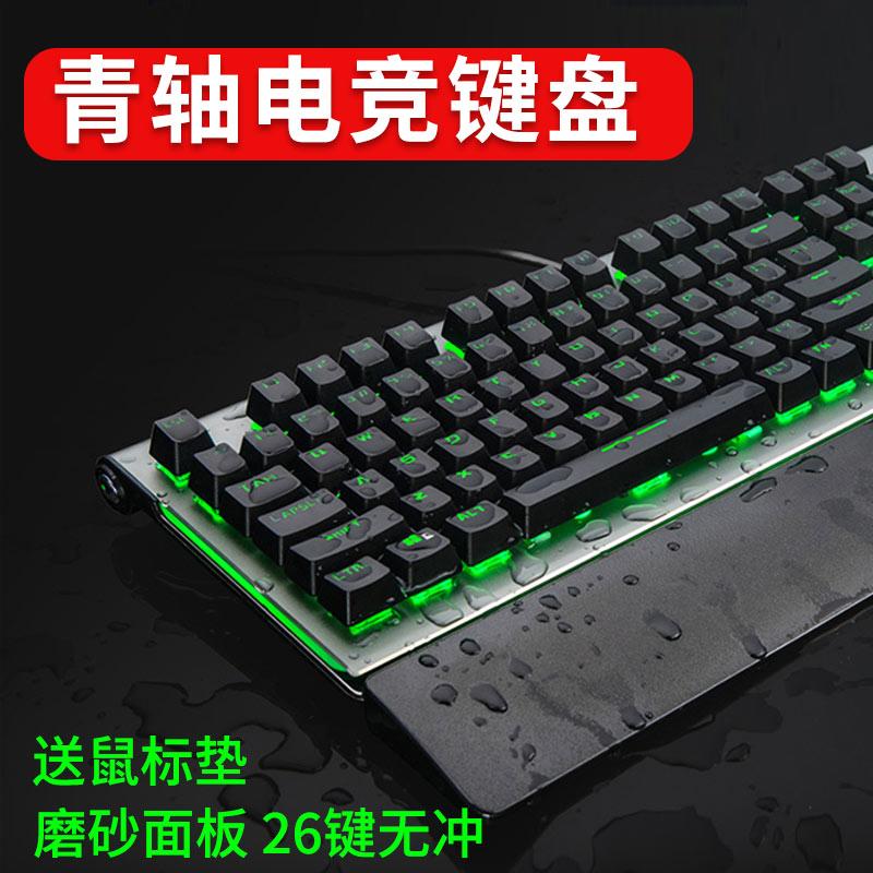 森松尼机械式手感青轴电竞键盘薄膜有线usb台式机电脑吃鸡游戏cf lol背光男生券后99.00元