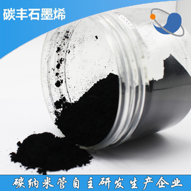 碳纳米管开票 科研实验复合材料用导电导热增强多壁碳纳米管黑体