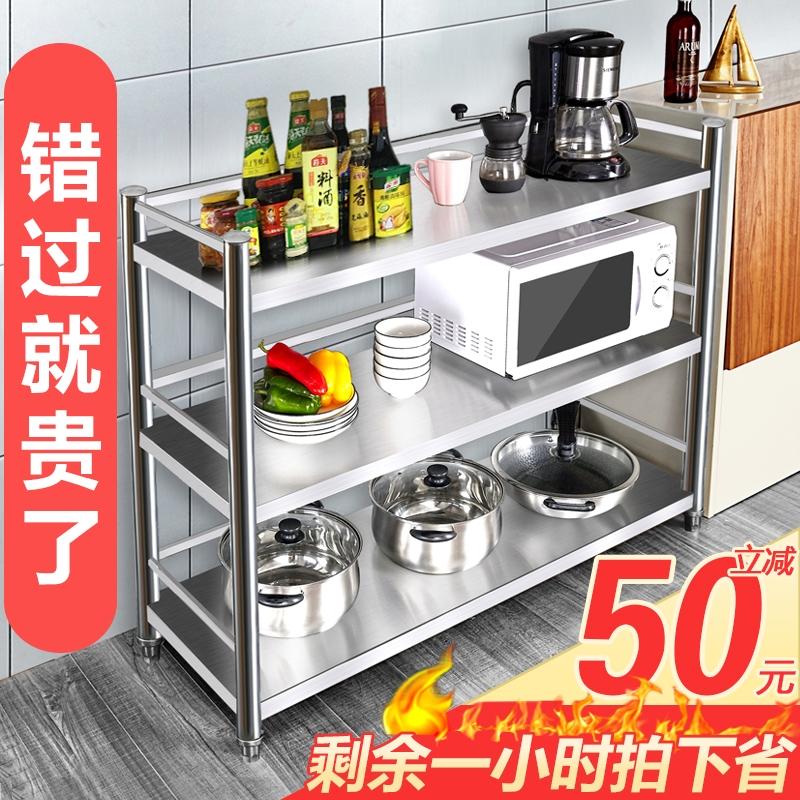 (用5元券)不锈钢厨房微波炉置物架烤箱锅架调料收纳架子多层落地式储物橱柜