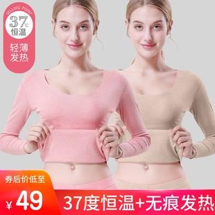 37℃度恒温自发热无痕保暖内衣女紧身薄款内穿莫代尔秋衣秋裤套装