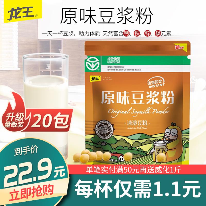 龙王豆浆粉无添加蔗糖营养早餐原味纯黄黑豆浆家用商用小包袋装