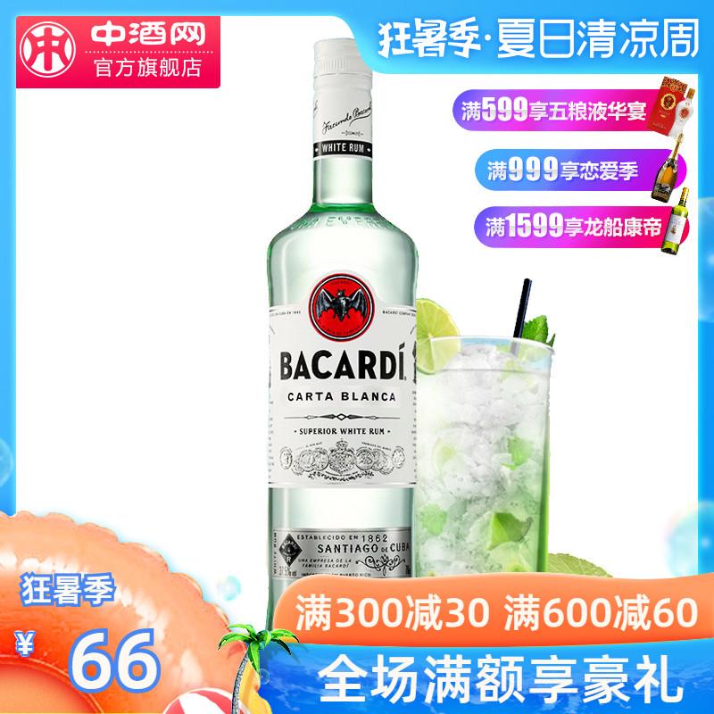 中酒网 bacardi 百加得超级白朗姆酒  烘培鸡尾酒调酒基酒洋酒