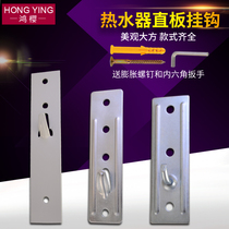 Electric water heater hanger display frame hanging plate hook accessories hollow wall straight plate wall frame anti-rust accessories
