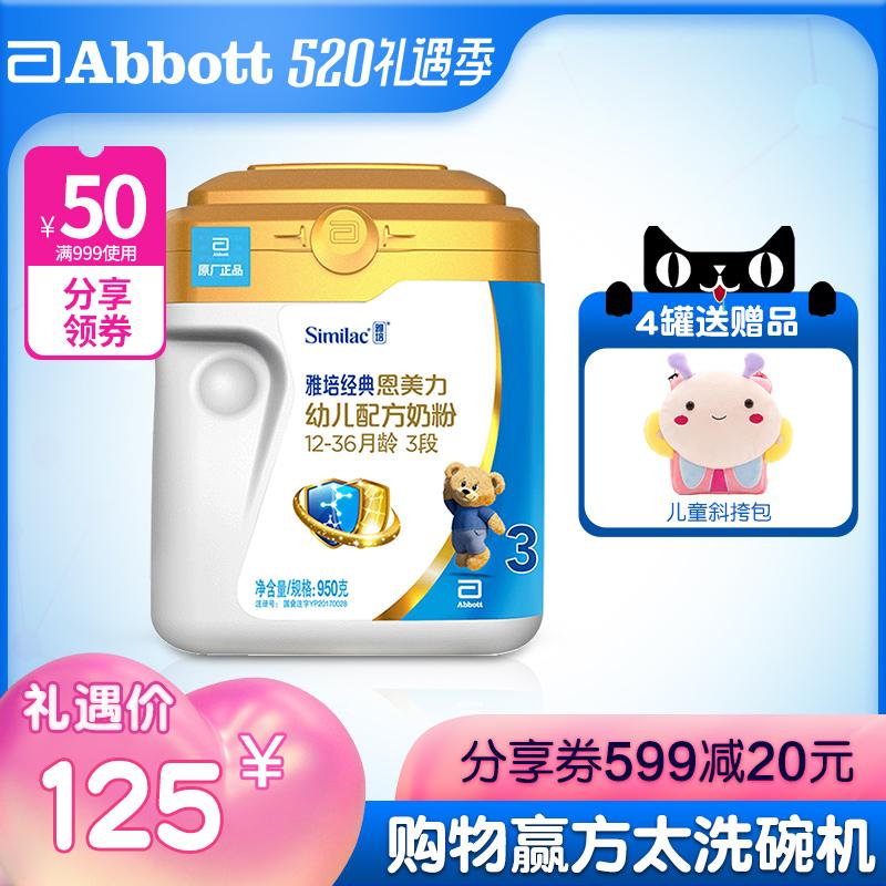 雅培3段亲体经典恩美力婴幼儿配方奶粉950克旗舰店官网18年9月产