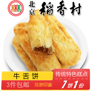 包邮 3件 牛舌饼椒盐手工糕点心零食7个 北京特产特色小吃稻香村老式
