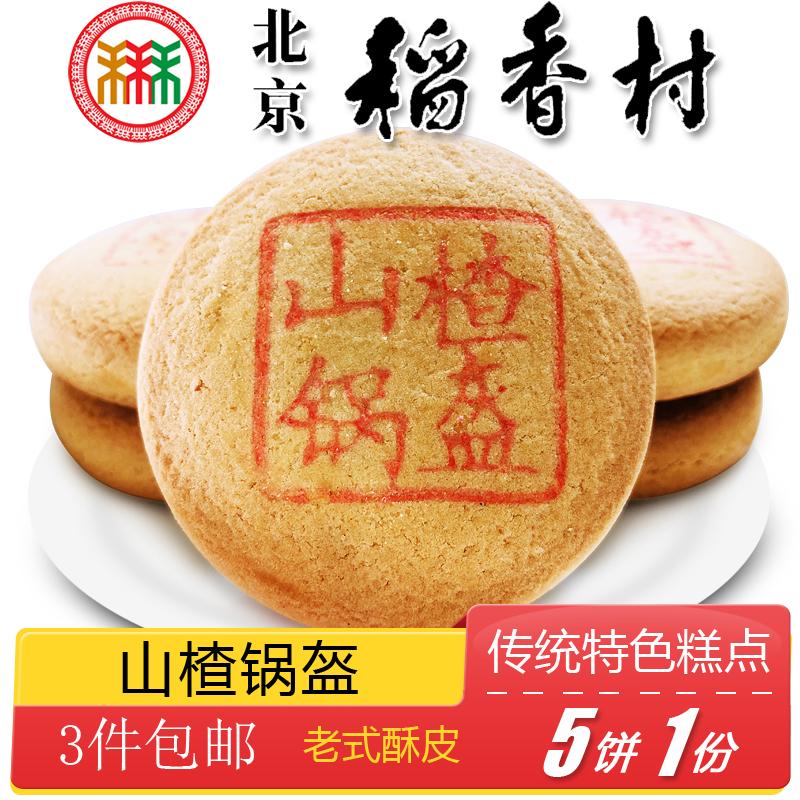 3件包邮北京特色小吃稻香村糕点山楂锅盔传统老式点心手工零食