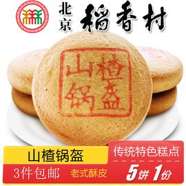 3件包郵北京特色小吃稻香村糕點山楂鍋盔傳統老式點心手工零食圖片