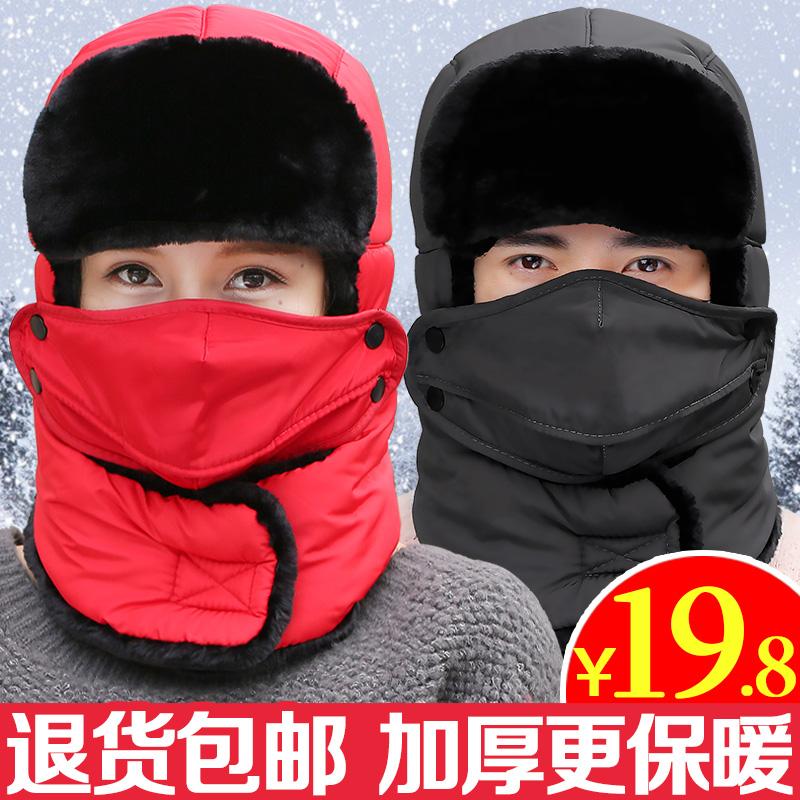帽子女男冬天季韓潮口罩雷鋒帽青年戶外騎車防寒風保暖東北中老年