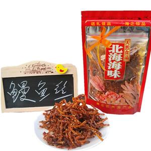 领5元券购买北海特产蜜汁香辣鳗鱼丝500g包邮麻辣鱼干鱼仔袋装零食小吃 250g