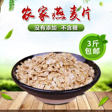 生燕麦片农家纯燕麦片 生燕麦片 营养粗粮无糖煮粥散装纯麦片500g