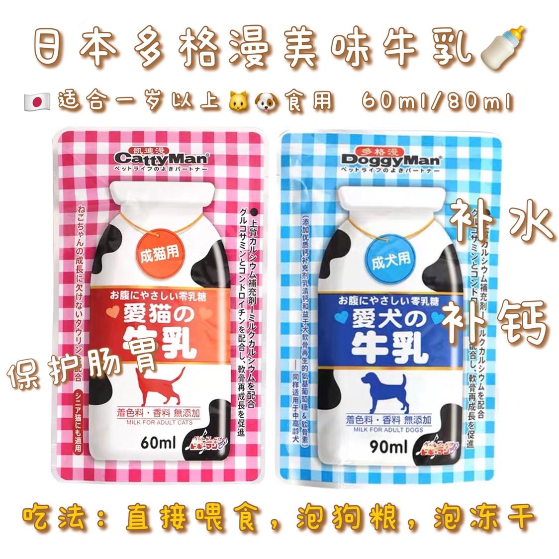 スポット多格漫ペット牛乳ゼロ乳糖栄養カルシウムを補充して免疫力を高めて水を補います。