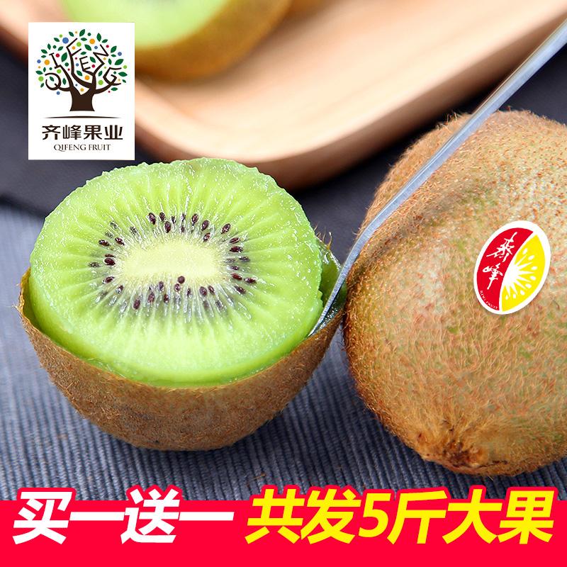 齐峰缘 绿心猕猴桃 陕西眉县海沃德奇异果弥猴桃新鲜水果弥猴桃