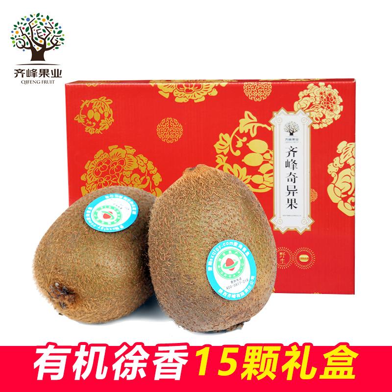 齐峰缘 有机徐香猕猴桃15颗礼盒装 陕西眉县绿心奇异果新鲜弥猴桃