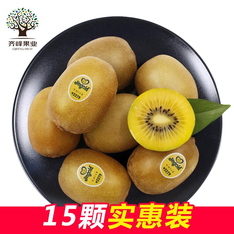 齐峰缘 智利金果奇异果15颗 黄心猕猴桃新鲜水果黄心新鲜弥猴桃