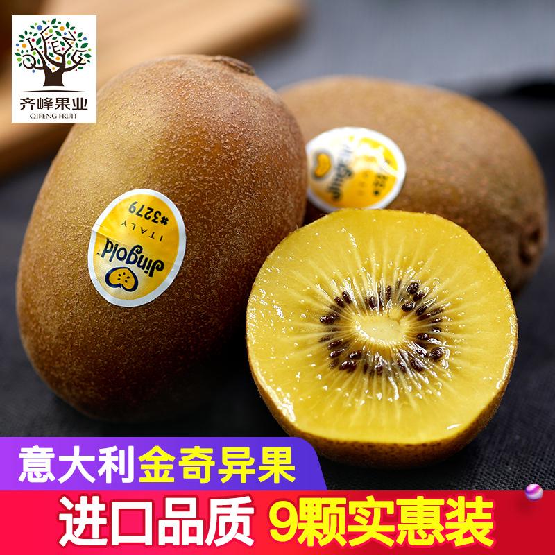 齐峰缘 意大利金果9颗 进口黄心奇异果黄金猕猴桃弥猴桃新鲜水果