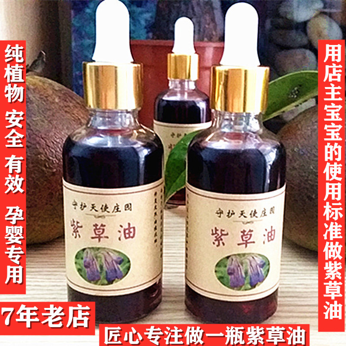 Arnebia oil baby red PP baby hip oil baby massage oil wet neck